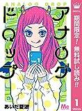 アナログドロップ【期間限定無料】 1 (マーガレットコミックスDIGITAL)
