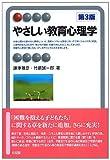 やさしい教育心理学 第3版 (有斐閣アルマ)