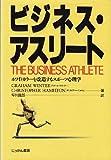 ビジネス・アスリート―ホワイトカラーを改造するスポーツ心理学