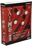 イーフロンティア AI囲碁 Version 20 Windows 10対応版