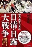 世界史から見た日清・日露大戦争-侵略の世界史を変えた日清・日露大戦争の真実
