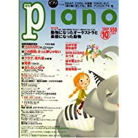 Piano (ピアノ) 2008年 10月号 [雑誌]