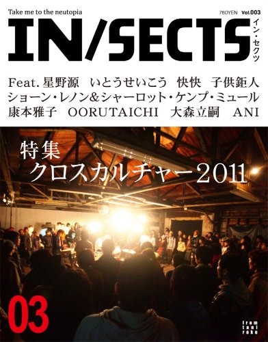 IN/SECTS Vol.3の詳細を見る