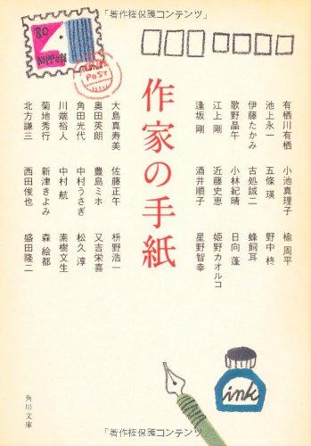 作家の手紙 (角川文庫)の詳細を見る