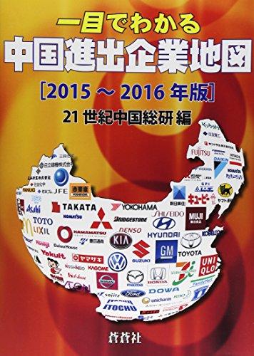 一目でわかる中国進出企業地図〈2015~2016年版〉