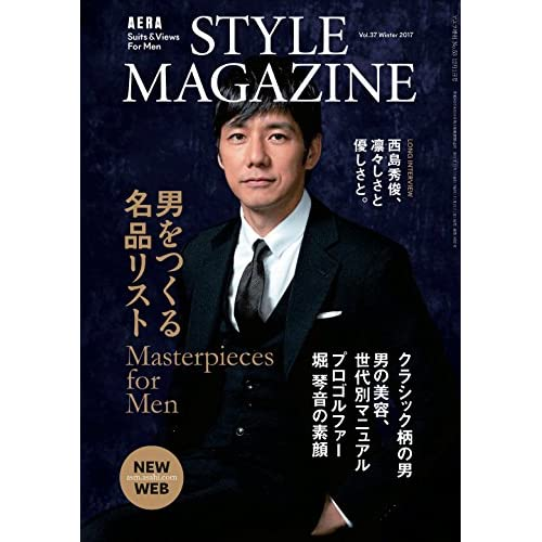 AERA STYLE MAGAZINE (アエラスタイルマガジン) Vol.37 2017年 12/1号 [雑誌] (AERA増刊)