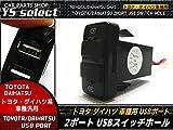 ハイエース バン 200 レジアスエース USB 電源 増設 ポート ty-d