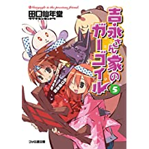 吉永さん家のガーゴイル5 (ファミ通文庫)