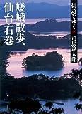 街道をゆく 26 嵯峨散歩、仙台・石巻 (朝日文庫)
