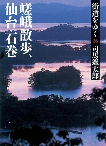 街道をゆく 26 嵯峨散歩、仙台・石巻 (朝日文庫)の詳細を見る