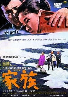 あの頃映画 「家族」 [DVD]