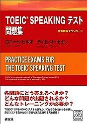 TOEIC(R) SPEAKING テスト問題集