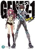 GENEZ―1 ジーンズ GENEZ ジーンズ (富士見ファンタジア文庫)