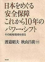 日本をめぐる安全保障 これから10年のパワー・シフト――その戦略環境を探る