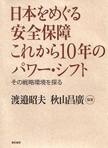 日本をめぐる安全保障 これから10年のパワー・シフト――その戦略環境を探るの詳細を見る