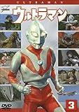 ウルトラマン Vol.3 [DVD]