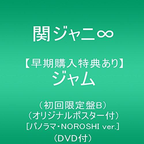 【早期購入特典あり】ジャム (初回限定盤B)(DVD付)(オリジナルポスター[パノラマ・NOROSHI ver.]付)