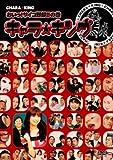 キャラ☆キング おいっ!サイコ野郎!!の巻[DVD]