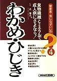 わかめ・ひじき (健康食・体になぜいいの?)