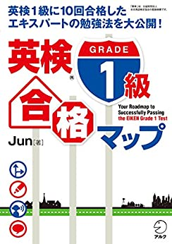 [JUN]の[音声DL付]英検(R)1級合格マップ