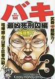 バキ 最凶死刑囚編 3 (AKITA TOP COMICS500)