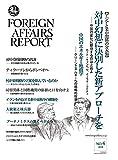 フォーリン・アフェアーズ・リポート 2018年4月号
