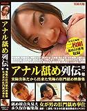 ZSRD-14 アナル舐め列伝 第一集 [DVD]