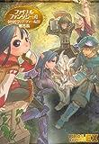 ファイナルファンタジーXI GO!GO!ヴァナ・ディール!! 2 (BROS.COMICS EX)