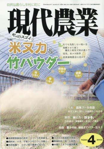 現代農業 2016年 04 月号 [雑誌]