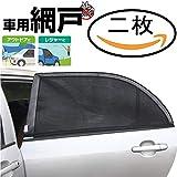 車 網戸 Renxin 車用サンシェード 網戸 日除け 虫除け 車 カーテン 赤ちゃんのお肌を守るメッシュ 車窓サンシェード 風通し カバータイプ車窓 2枚セット (サイズ:126×55cm)(ブラック, 車 網戸(XL)2枚セット)