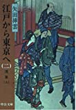 江戸から東京へ 第2巻 浅草(上) (中公文庫)