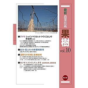 果樹 vol.10: 特集:ブドウ・シャインつくりこなしの新技術/休眠期施肥から生育期施肥へ