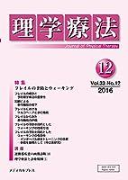 理学療法 第33巻第12号