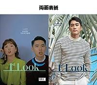 韓国雑誌 1st LOOK(ファーストルック) Vol.169 (EXOのト・ギョンス&パク・ソダム、ソン・スンホン両面表紙)