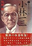小林一三―小説 (1984年)