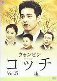 コッチ Vol.5[DVD]