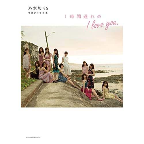 乃木坂46 セカンド写真集 1時間遅れのI love you.