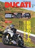 DUCATI Magazine ( ドゥカティ マガジン ) 2010年 05月号 [雑誌]