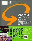 Androidウィジェット&ビュープログラミングガイド