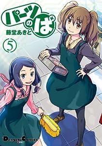 パーツのぱ(5) (電撃コミックスEX)