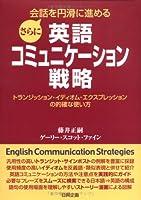 さらに会話を円滑に進める英語コミュニケーション戦略―トランジッション・イディオム・エクスプレッションの