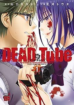 DEAD Tube ~デッドチューブ~ 1 (チャンピオンREDコミックス)