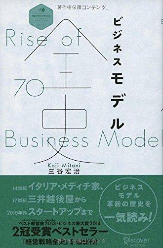 ビジネスモデル全史  / 三谷宏治