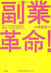 副業革命! 寝てても月10万円儲かる自動ツールCD-ROM付(CD-ROM付)