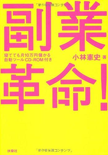 副業革命! 寝てても月10万円儲かる自動ツールCD-ROM付(CD-ROM付)の詳細を見る