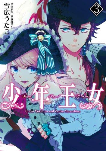 少年王女 (3) (シルフコミックス)の詳細を見る