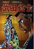 武田信玄 / 横山 光輝 のシリーズ情報を見る
