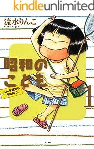 昭和のこども~こんな親でも子は育つ!~ (1) (ぶんか社コミックス)