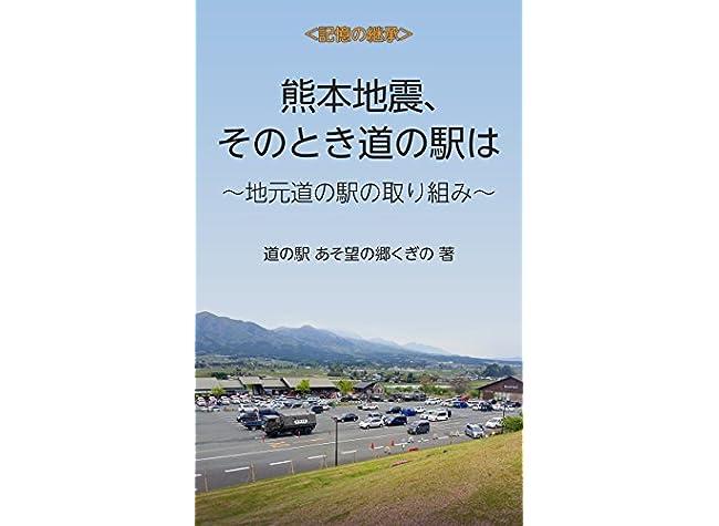『熊本地震、そのとき道の駅は ~地元道の駅の取り組み~ (記憶の継承)』道の駅 あそ望の郷くぎの