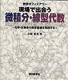 現場で出会う微積分・線型代数―化学・生物系の数学基礎を実践する (数学オフィスアワー)